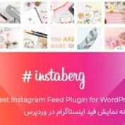 افزونه نمایش فید اینستاگرام و گالری تصاویر در وردپرس Instaberg