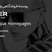 پوسته فروشگاهی Lamer Fashion برای ووکامرس