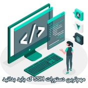MOST-IMPORTANT-SSH-Commands-20script