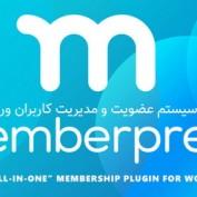 افزونه سیستم عضویت و مدیریت کاربران وردپرس MemberPress + افزودنی ها