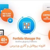افزونه نمایش نمونه کارها و ایجاد گالری در وردپرس Portfolio Manager Pro