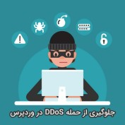 Prevent-DDoS-Attack-on-WordPress-20script