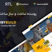 پوسته شرکتی و ساخت و ساز ساختمان RubyBuild برای وردپرس