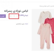 SMNTCS-WooCommerce-Quantity-Buttons-demo-in-produc-page