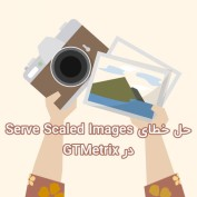 حل خطای Serve Scaled Images در GTMetrix