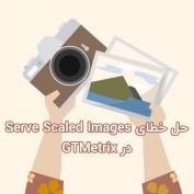 حل خطای Serve Scaled Images در GTMetrix