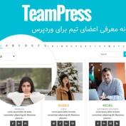 افزونه معرفی اعضای تیم TeamPress برای وردپرس