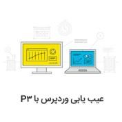 TroubleshootWordPressWithP3-20script
