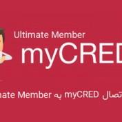 Ultimate-Member-myCRED-wordpress-plugin
