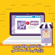 Uninstalling-WooCommerce