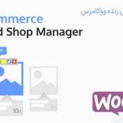 افزونه ویرایش زنده محصولات ووکامرس Frontend Shop Manager