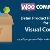 افزونه شخصی سازی صفحه جزئیات محصول ووکامرس