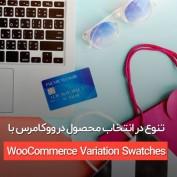WooCommerce-Variation-Swatches-20script