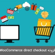 افزونه WooCommerce direct checkout