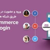 ورود و عضویت در ووکامرس از طریق شبکه های اجتماعی با افزونه Social Login
