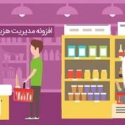 افزونه مدیریت هزینه محصولات در ووکامرس YITH Cost of Goods