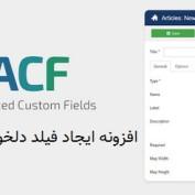 افزونه ایجاد فیلد دلخواه در جوملا Advanced Custom Fields Pro