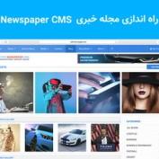 اسکریپت راه اندازی مجله خبری Active Newspaper CMS
