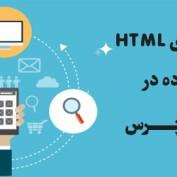 افزودن تگ html قابل استفاده در نظرات وردپرس