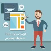 add-title-to-wordpress-menu