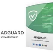 دانلود نرم افزار حذف تبلیغات اینترنتی Adguard Premium