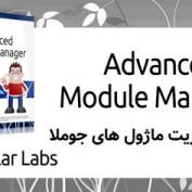 افزونه مدیریت ماژول های جوملا Advanced Module Manager Pro