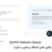 apphp-website-cleaner