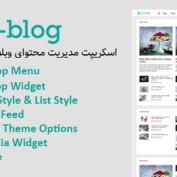 اسکریپت مدیریت محتوای وبلاگ نویسی A-Blog