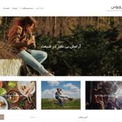 دانلود قالب وبلاگی Arouse فارسی برای وردپرس