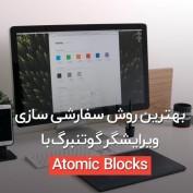 atomic-block-20script