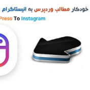 افزونه ارسال اتوماتیک مطالب وردپرس در اینستاگرام Auto-Post WordPress To Instagram