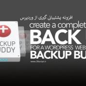 http://www.20script.ir/wp-content/uploads/backupbuddy.jpg