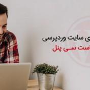 آموزش راه اندازی سایت وردپرسی با هاست سی پنل