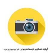 آپلود تصاویر توسط کاربران در انجمن BBPress