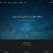 قالب شرکتی وردپرس BeOnePage فارسی