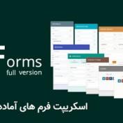 اسکریپت فرم های آماده و چندمنظوره Just Forms full