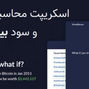 اسکریپت محاسبه ارزش و سود بیت کوین Bitcoin What If
