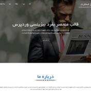 قالب شرکتی وردپرس Bizstart فارسی