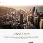 قالب شرکتی وردپرس BizzBee فارسی