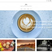 دانلود قالب شخصی وردپرس Bloger فارسی