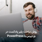 build-podcast-on-wordpress