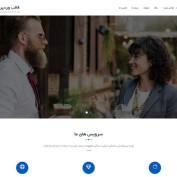 دانلود قالب شرکتی وردپرس Business Field