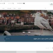 قالب وردپرس شرکتی Business Hub فارسی