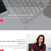 قالب وردپرس شرکتی Business Kit فارسی