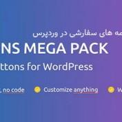 ایجاد دکمه های سفارشی در وردپرس با افزونه Buttons Mega Pack Pro