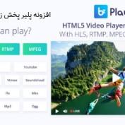 افزونه پلیر پخش زنده وردپرس bzplayer Pro