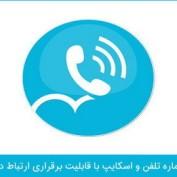 افزودن شماره تلفن و اسکایپ با قابلیت برقراری ارتباط در وردپرس