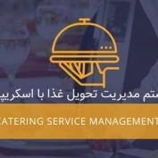 اسکریپت مدیریت تحویل غذا Catering