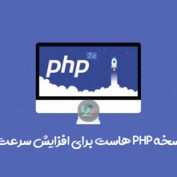 change-php-version