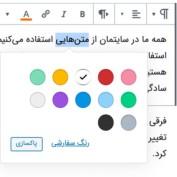 change-text-color-in-wordpress-20script